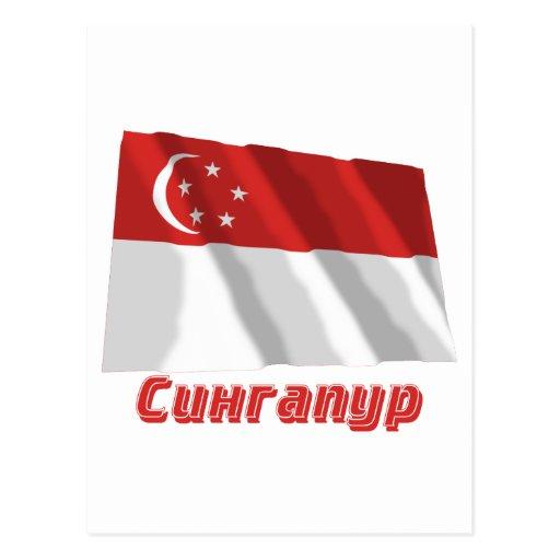 Bandera de Singapur que agita con nombre en ruso Postales