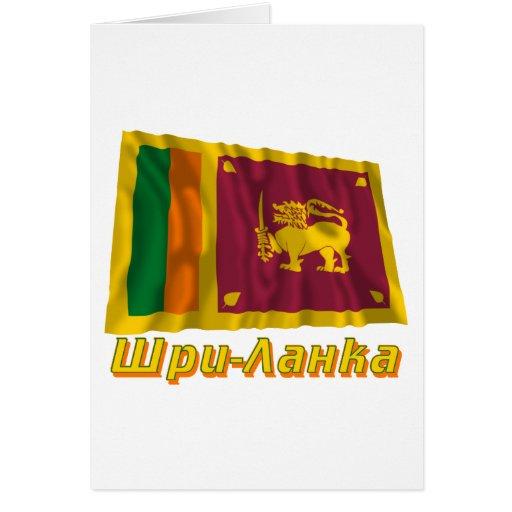Bandera de Sri Lanka que agita con nombre en ruso Felicitaciones