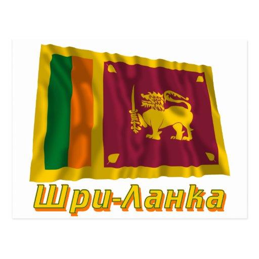 Bandera de Sri Lanka que agita con nombre en ruso Tarjeta Postal