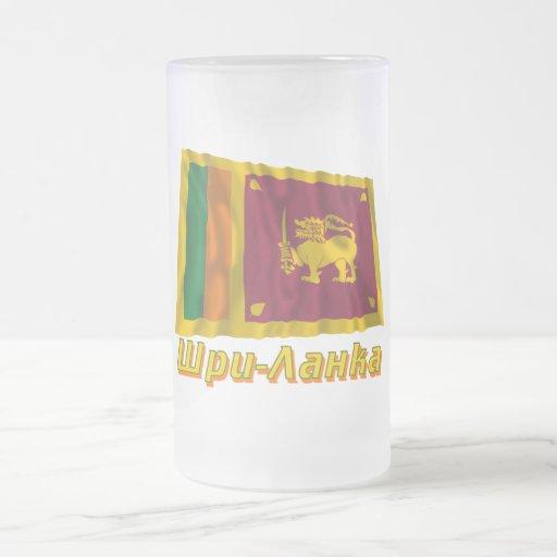 Bandera de Sri Lanka que agita con nombre en ruso Taza De Café