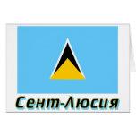 Bandera de St Lucia con nombre en ruso Felicitacion