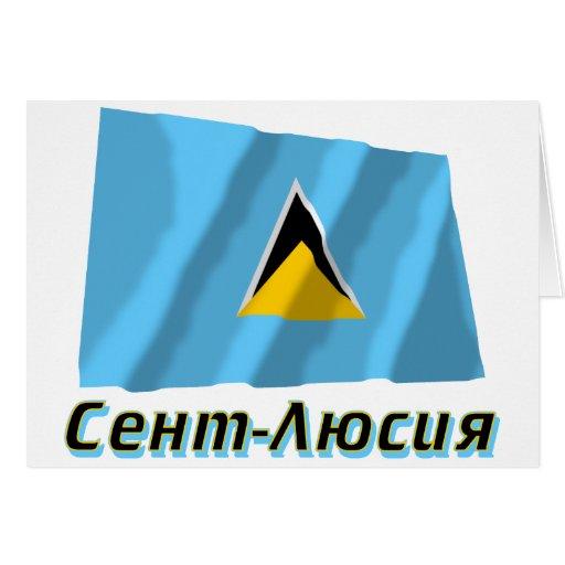 Bandera de St Lucia que agita con nombre en ruso Tarjetón