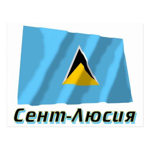 Bandera de St Lucia que agita con nombre en ruso Postales