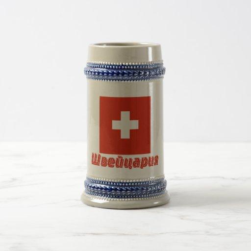 Bandera de Suiza con nombre en ruso Tazas