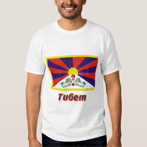 Bandera de Tíbet con nombre en ruso Remeras