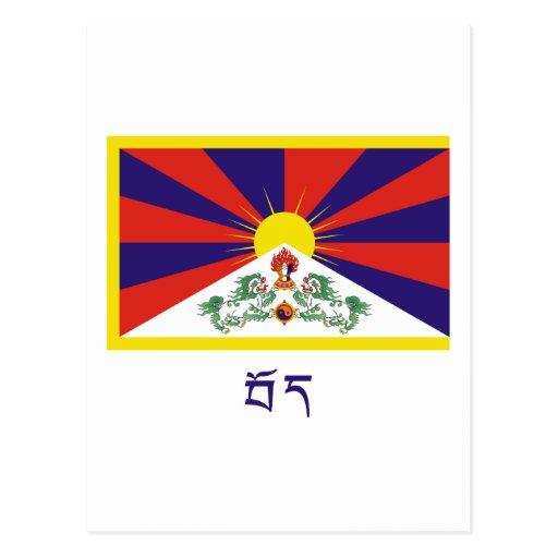 Bandera de Tíbet con nombre en tibetano Postal