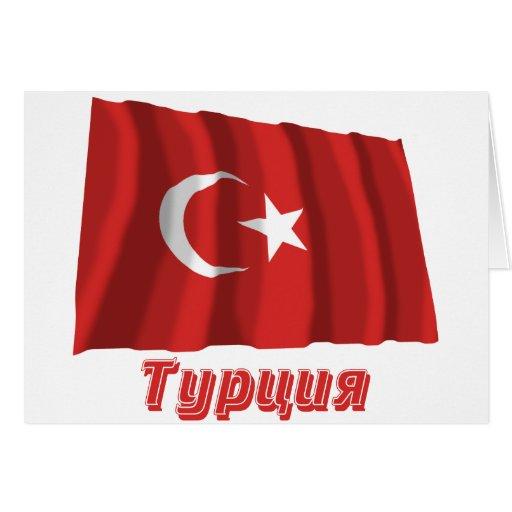 Bandera de Turquía que agita con nombre en ruso Tarjeta
