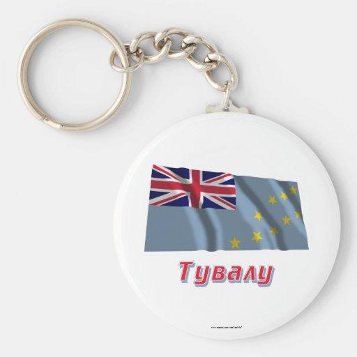 Bandera de Tuvalu que agita con nombre en ruso Llavero Redondo Tipo Pin