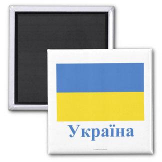 Bandera de Ucrania con nombre en ucraniano Imán De Frigorifico