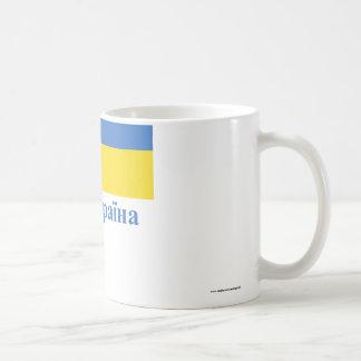 Bandera de Ucrania con nombre en ucraniano Tazas