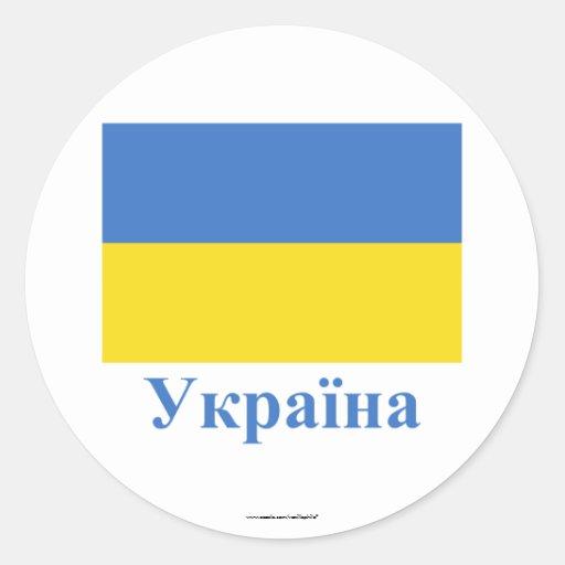 Bandera de Ucrania con nombre en ucraniano Pegatina Redonda