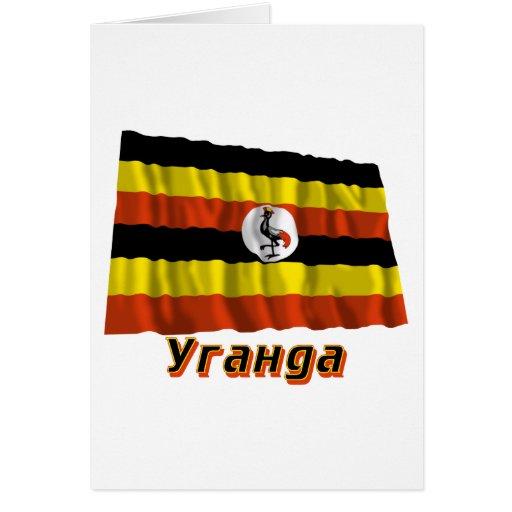 Bandera de Uganda que agita con nombre en ruso Felicitación