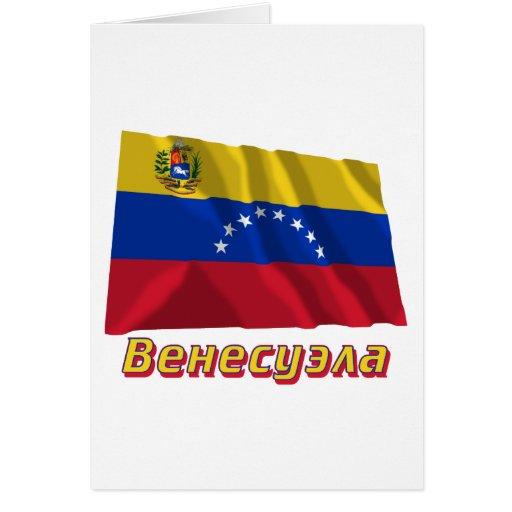 Bandera de Venezuela que agita con nombre en ruso Felicitaciones