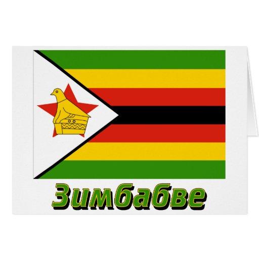 Bandera de Zimbabwe con nombre en ruso Tarjetas