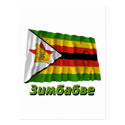 Bandera de Zimbabwe que agita con nombre en ruso Tarjeta Postal