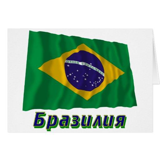 Bandera del Brasil que agita con nombre en ruso Tarjeta