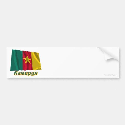 Bandera del Camerún que agita con nombre en ruso Pegatina Para Auto