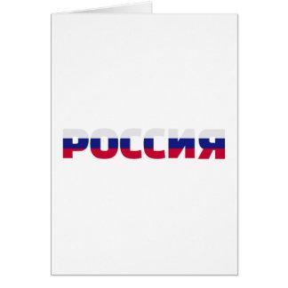Bandera del poccnr de Rusia Tarjetón