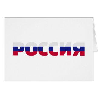 Bandera del poccnr de Rusia Tarjetas