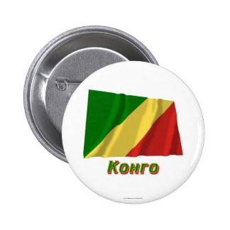Bandera del República del Congo que agita, nombre  Pin Redondo 5 Cm