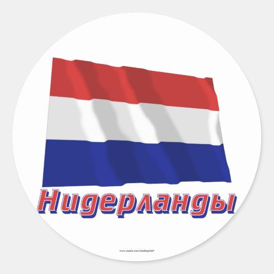 Bandera holandesa que agita con nombre en ruso pegatina redonda