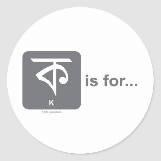 Bangla letter K, by Lovedesh.com Classic Round Sticker