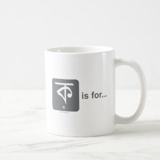Bangla letter K, by Lovedesh.com Coffee Mug