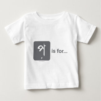 Bangla Letter P is for..by Lovedesh.com Baby T-Shirt