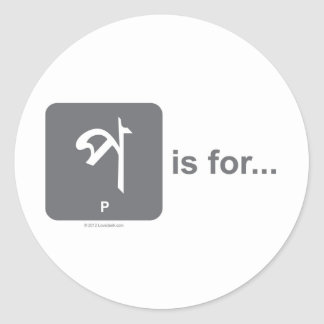 Bangla Letter P is for..by Lovedesh.com Classic Round Sticker