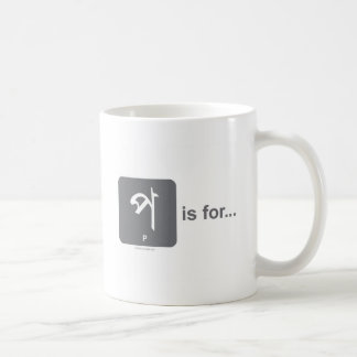Bangla Letter P is for..by Lovedesh.com Coffee Mug