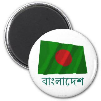 Bangladesh Waving Flag with Name in Bengali Magnet