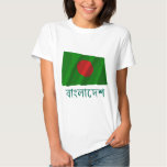 Bangladesh Waving Flag with Name in Bengali Shirt