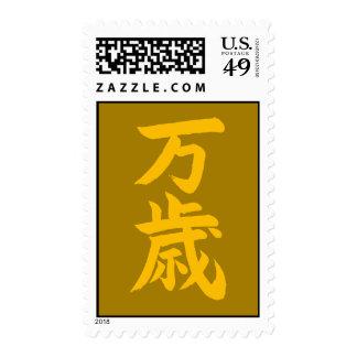 Banzai japanese calligraphy congratulations postage