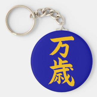 Banzai Japanese calligraphy Keychain