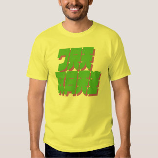 Banzai Place Your Bets Now! Green Text T-Shirt