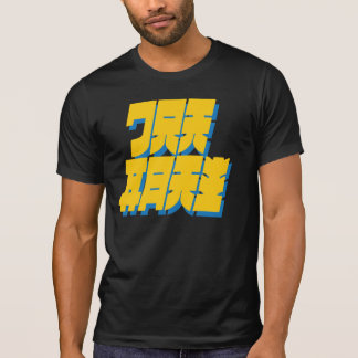 Banzai Place Your Bets Now! Yellow Text T-Shirt