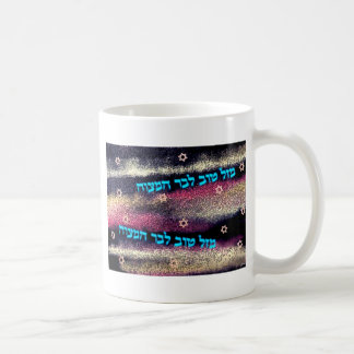 Bar Mitzvah Mazel Tov Coffee Mug