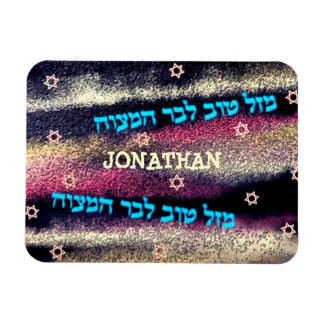 Bar Mitzvah Mazel Tov Premium Magnet