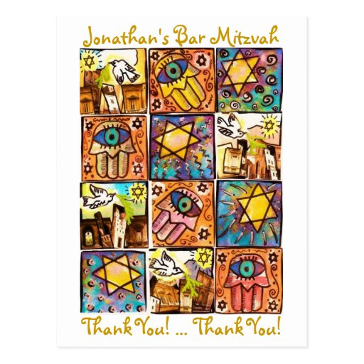 Bar Mitzvah: Starry Night Israel ThankYou Postcard