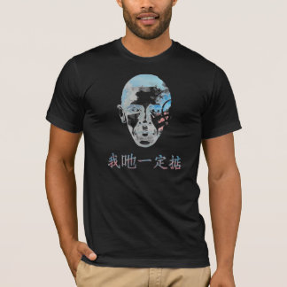 barack obama chinese cantonese yes we can T-Shirt