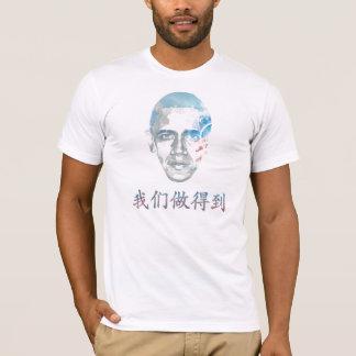 barack obama chinese mandarine yes we can T-Shirt