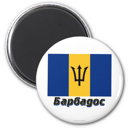 Barbados Flag with name in Russian Magnet
