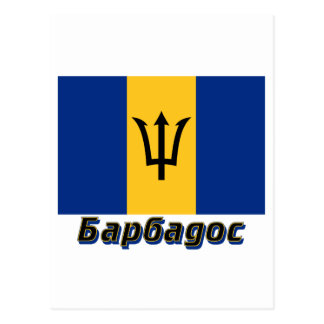 Barbados Flag with name in Russian Postcard