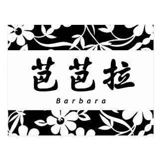 Barbara (H) Chinese Calligraphy Design 1 Postcard