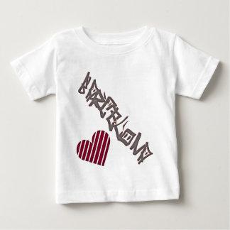 Barcelona Love Baby T-Shirt