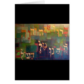 Baruch ata hashem Elokeinu Melech Haolam Greeting Card