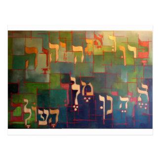 Baruch ata hashem Elokeinu Melech Haolam Postcard