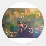 Baruch ata hashem Elokeinu Melech Haolam Stickers