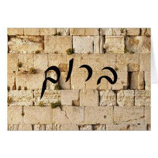 Baruch, Barukh - HaKotel (The Western Wall) Card