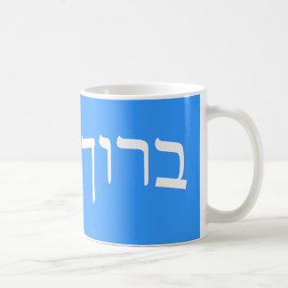 Baruch Coffee Mug